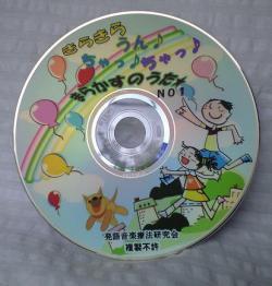 発語DVD